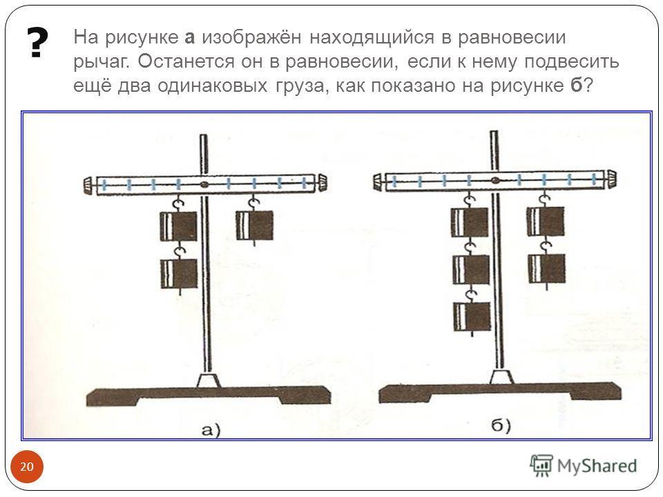 Рычаг какого рода на рисунке? а) рычаг 1 -го рода б) рычаг 2-го рода в) рычаг 3-го рода ? 19