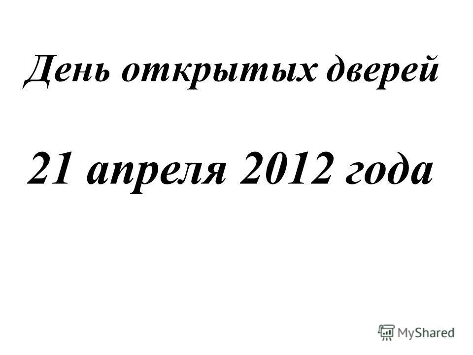 День открытых дверей 21 апреля 2012 года
