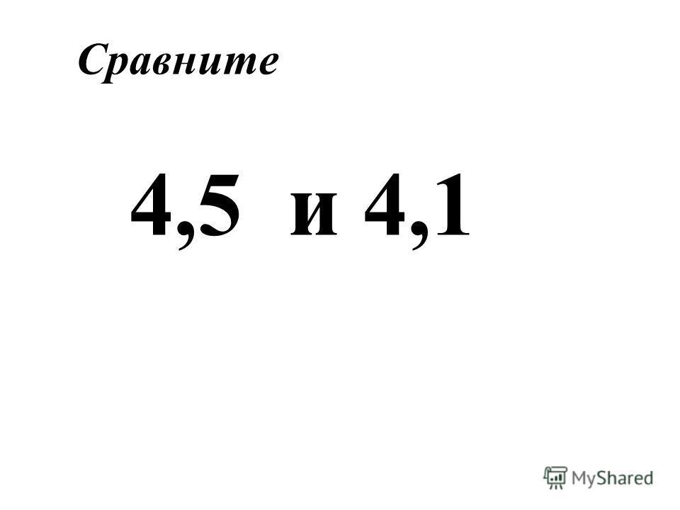 Сравните 4,5 и 4,1
