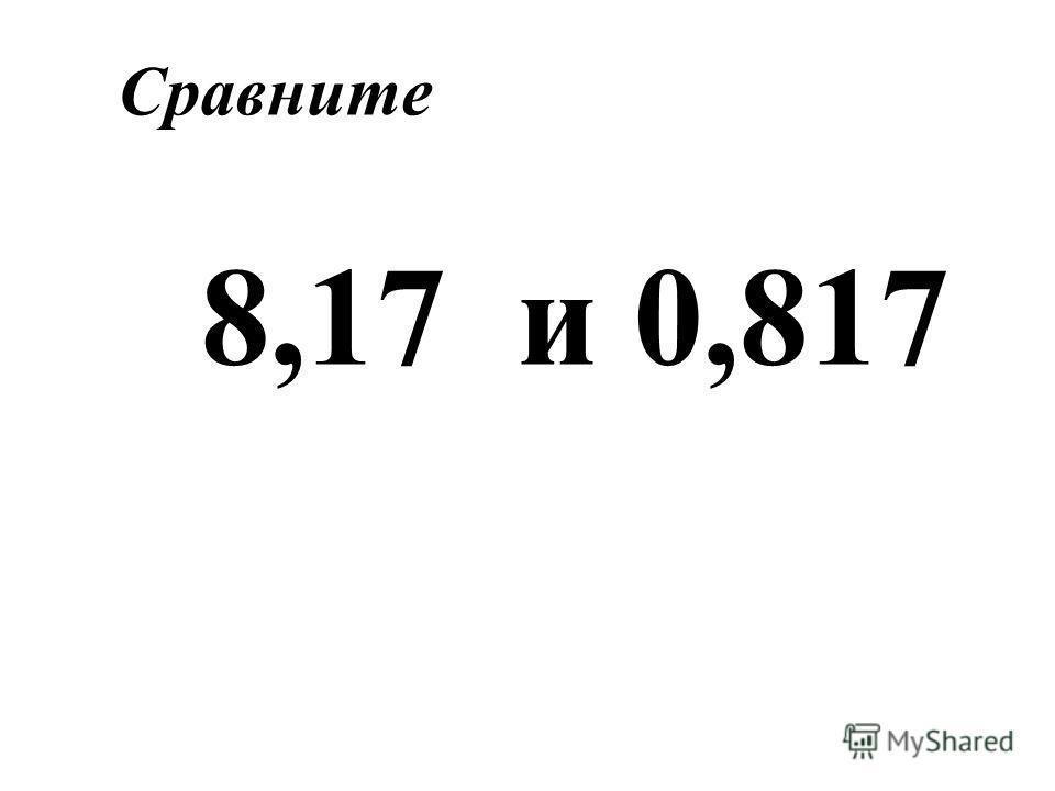 8,17 и 0,817