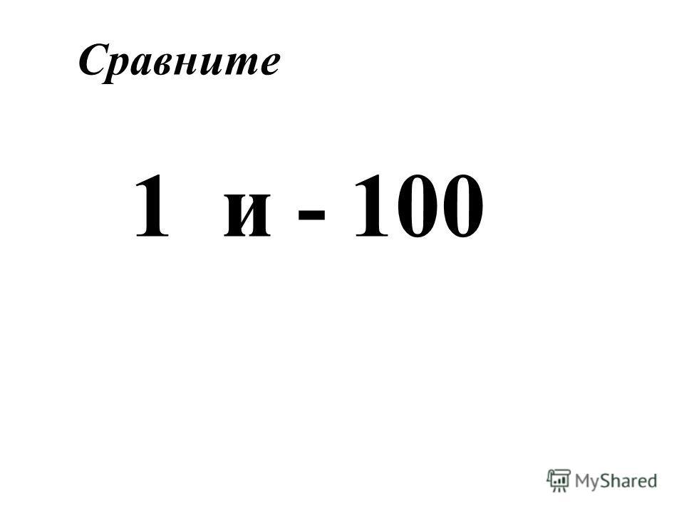 1 и - 100