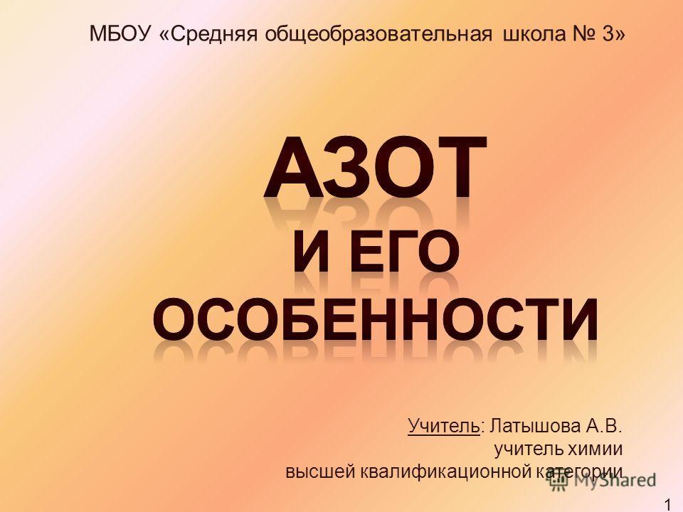 МБОУ «Средняя общеобразовательная школа 3» Учитель: Латышова А.В. учитель химии высшей квалификационной категории 1