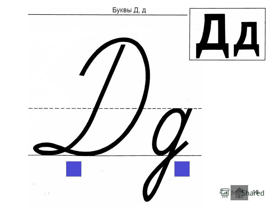 16 Буквы Д, д