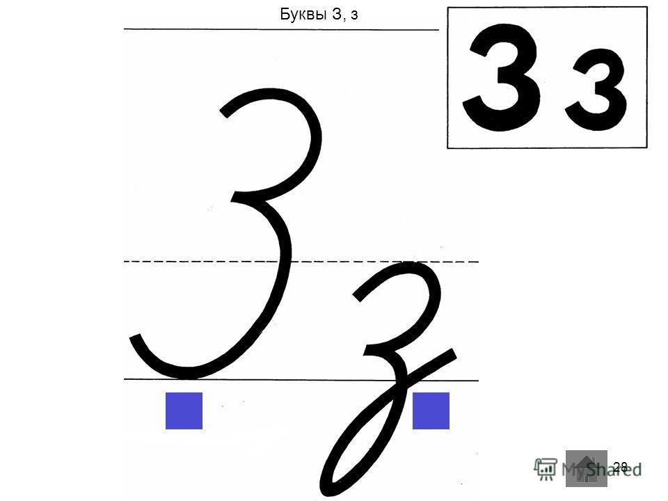 28 Буквы З, з
