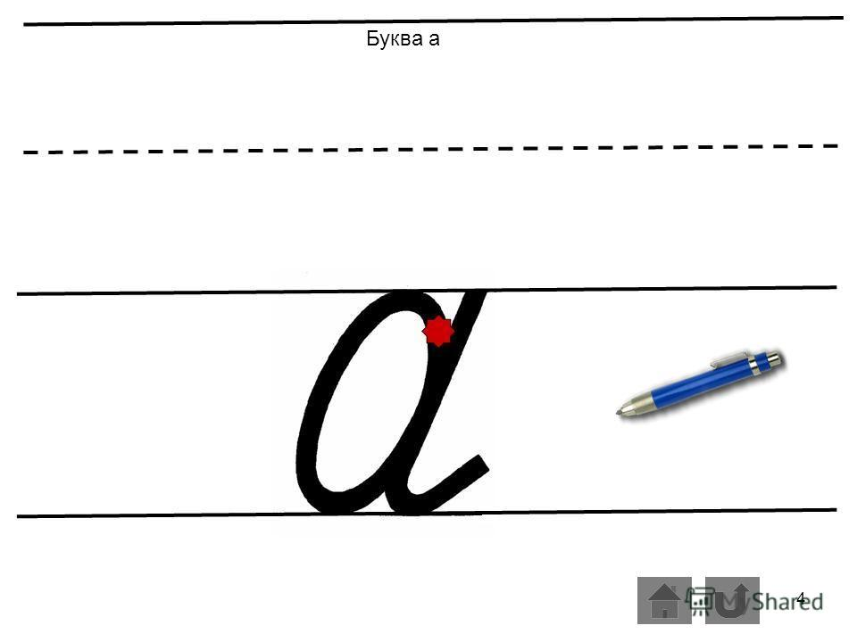 4 Буква а