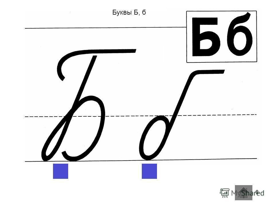 6 Буквы Б, б