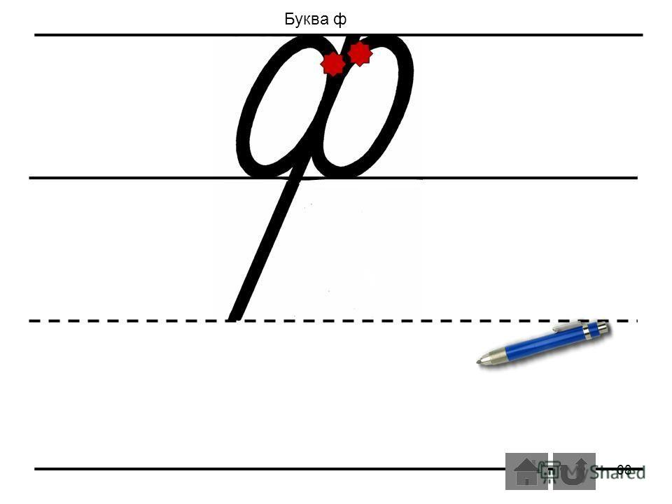 68 Буква ф