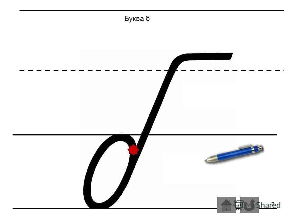 7 Буква б