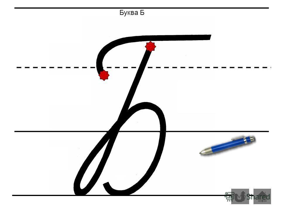 8 Буква Б
