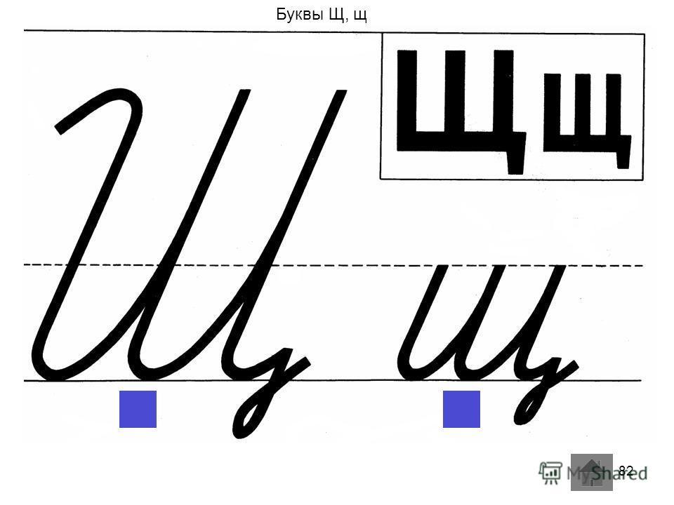 82 Буквы Щ, щ