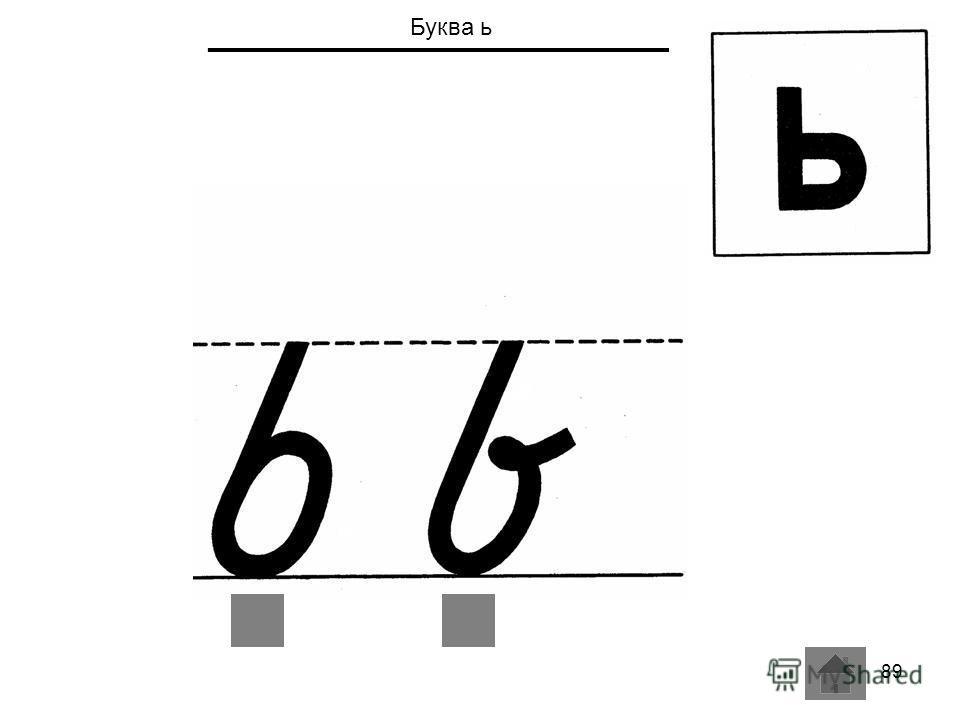 89 Буква ь