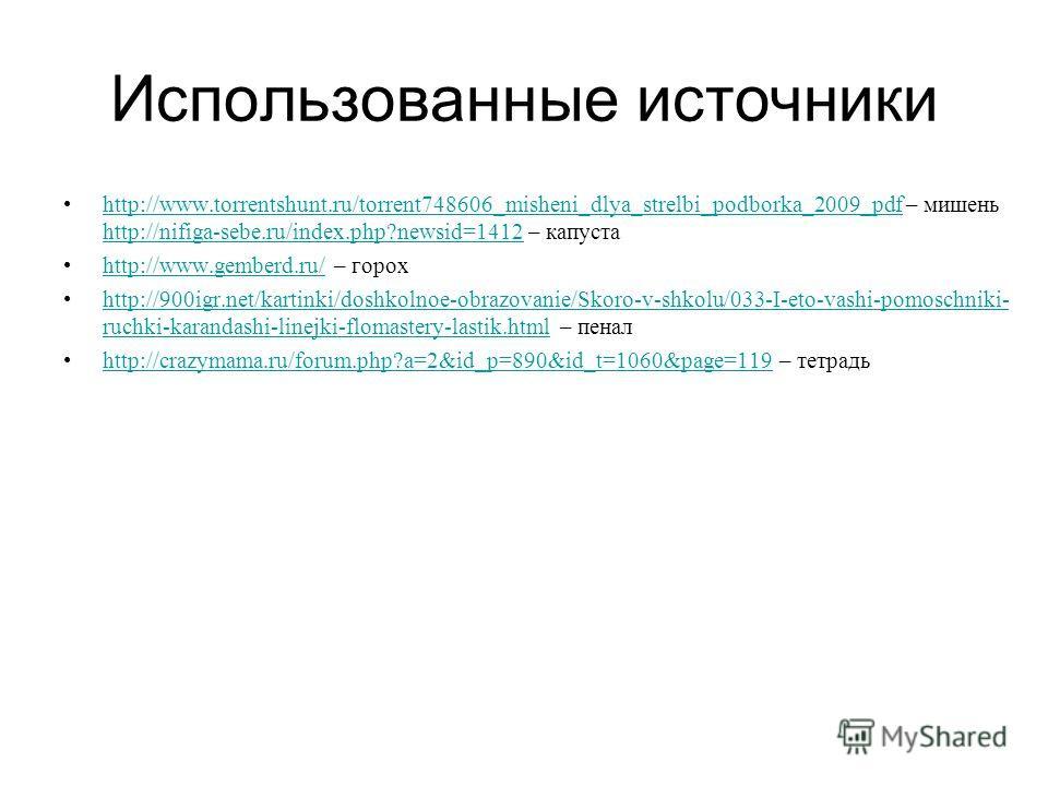 Использованные источники http://www.torrentshunt.ru/torrent748606_misheni_dlya_strelbi_podborka_2009_pdf – мишень http://nifiga-sebe.ru/index.php?newsid=1412 – капустаhttp://www.torrentshunt.ru/torrent748606_misheni_dlya_strelbi_podborka_2009_pdf htt