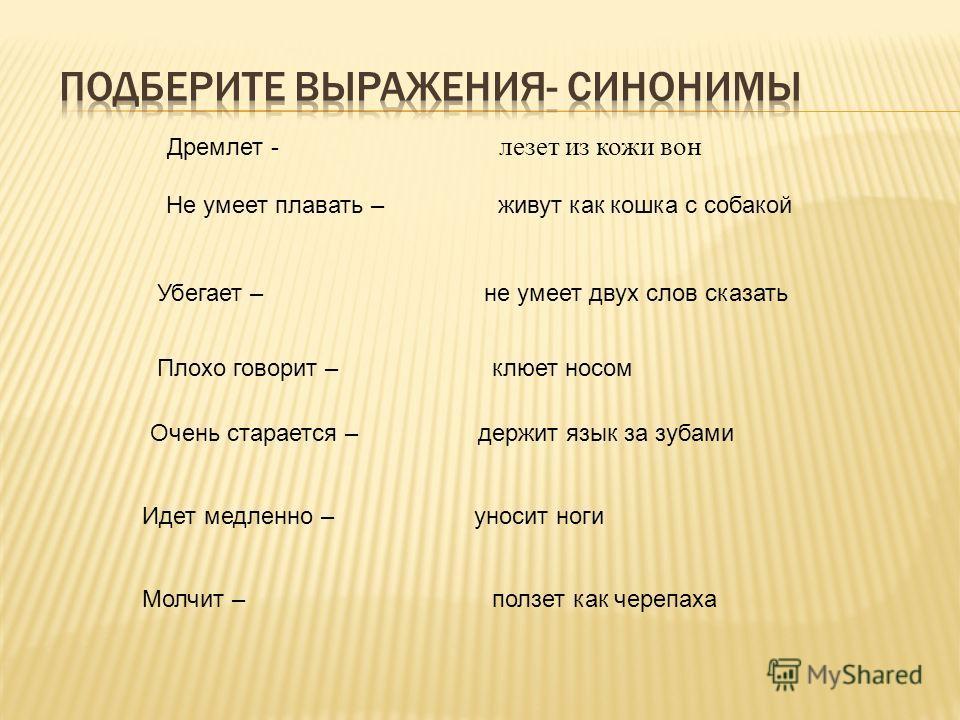 синтетических не тужим как правильно ударение 900 рублей