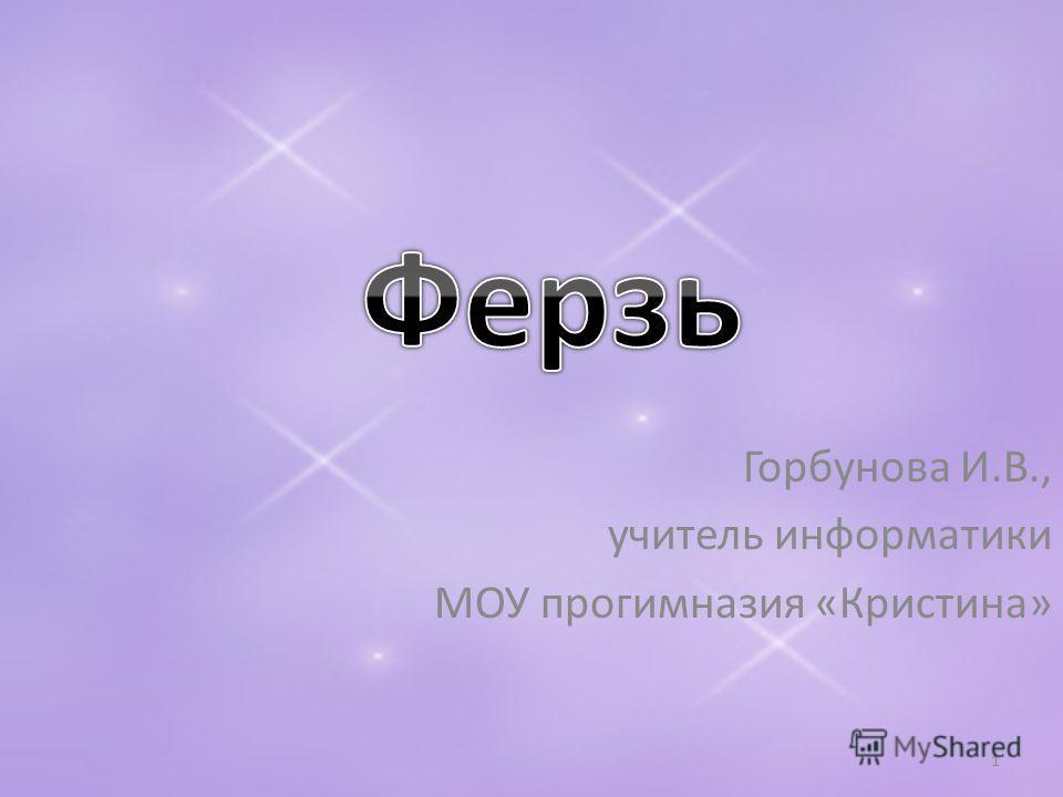 Горбунова И.В., учитель информатики МОУ прогимназия «Кристина» 1