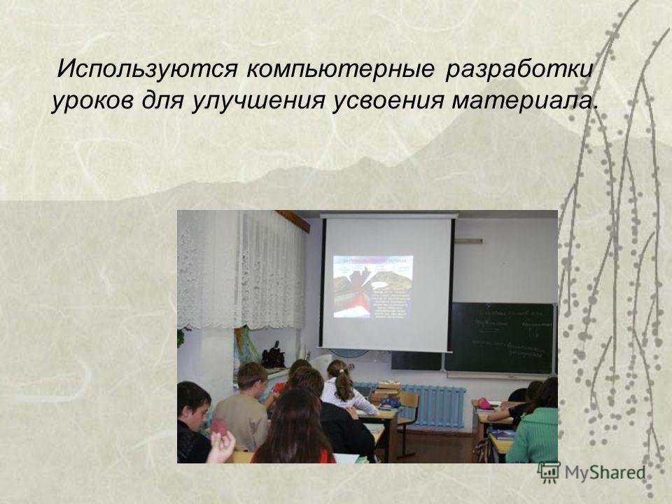 Используются компьютерные разработки уроков для улучшения усвоения материала.