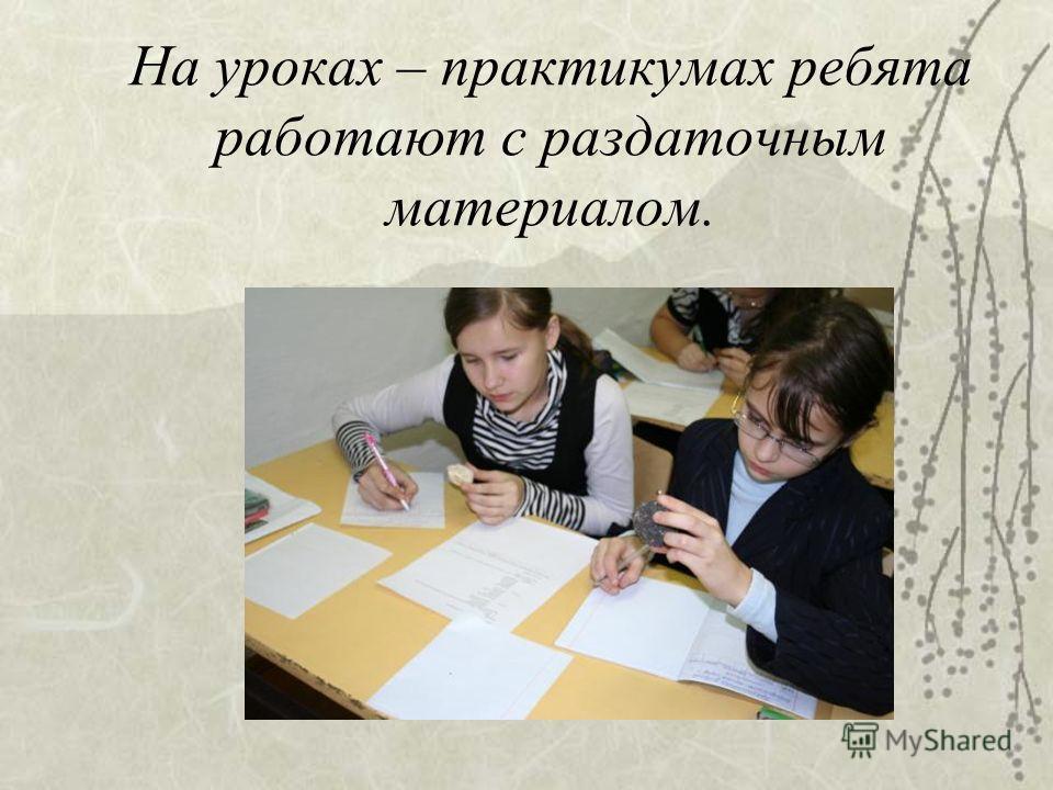 На уроках – практикумах ребята работают с раздаточным материалом.