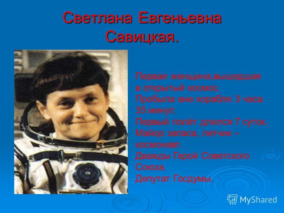 Валентина Владимировна Терешкова. Первая женщина – космонавт Герой Советского Союза. Генерал – майор.