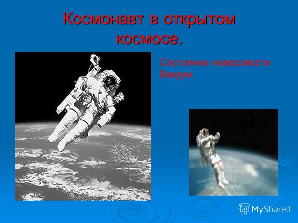 Светлана Евгеньевна Савицкая. Первая женщина,вышедшая в открытый космос. Пробыла вне корабля 3 часа 35 минут. Первый полёт длился 7 суток. Майор запаса, летчик – космонавт. Дважды Герой Советского Союза. Депутат Госдумы.