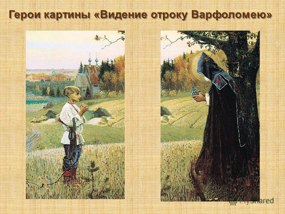 Герои картины «Видение отроку Варфоломею»