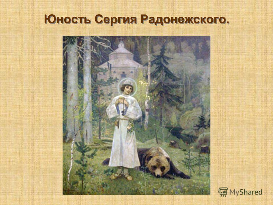 Юность Сергия Радонежского.