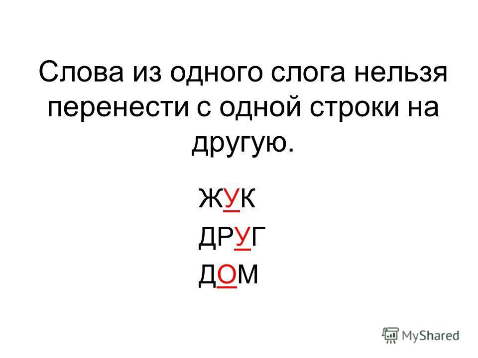 Слова из одного слога нельзя перенести с одной строки на другую. ЖУК ДРУГ ДОМ