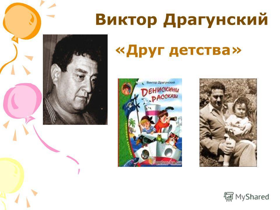 Виктор Драгунский «Друг детства»