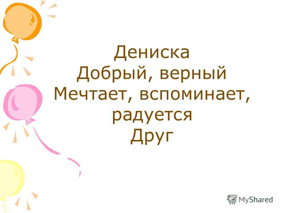 Дениска Добрый, верный Мечтает, вспоминает, радуется Друг