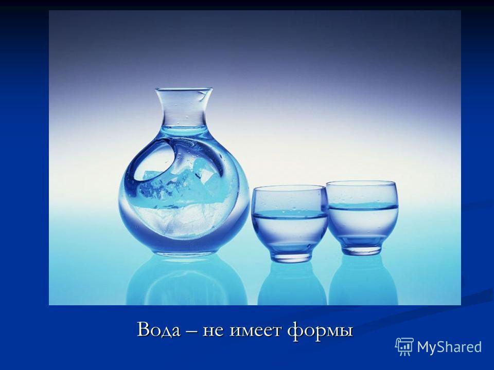 Вода – не имеет формы