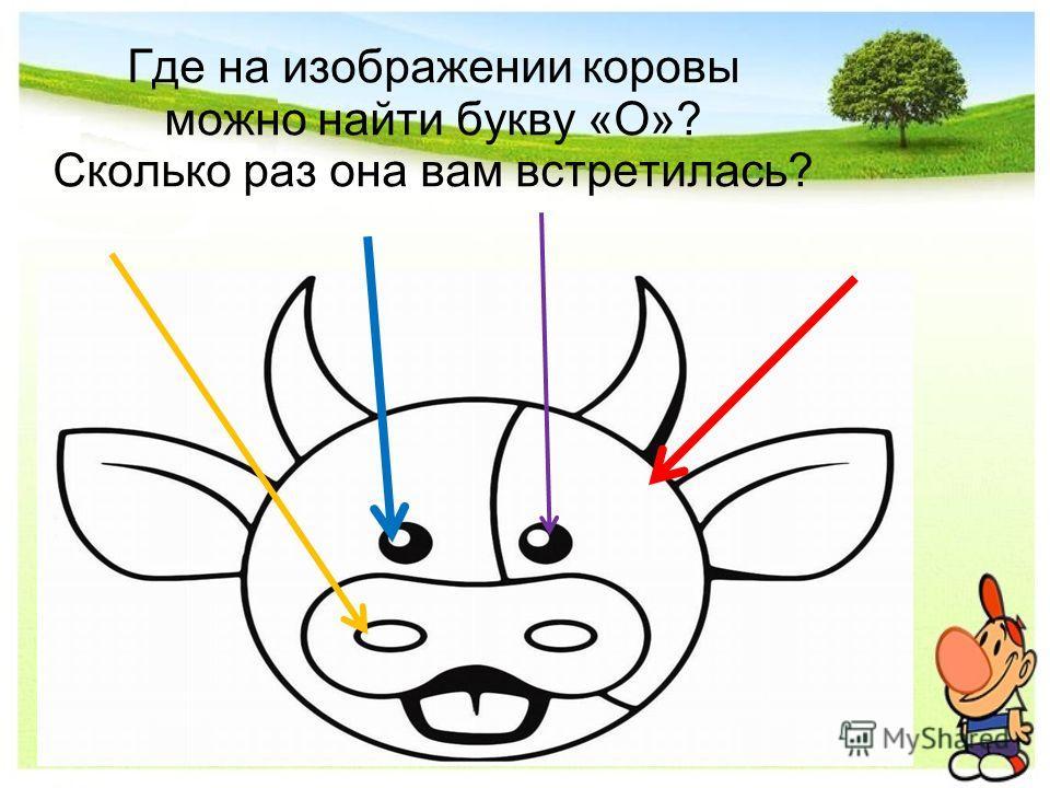 Где на изображении коровы можно найти букву «О»? Сколько раз она вам встретилась?