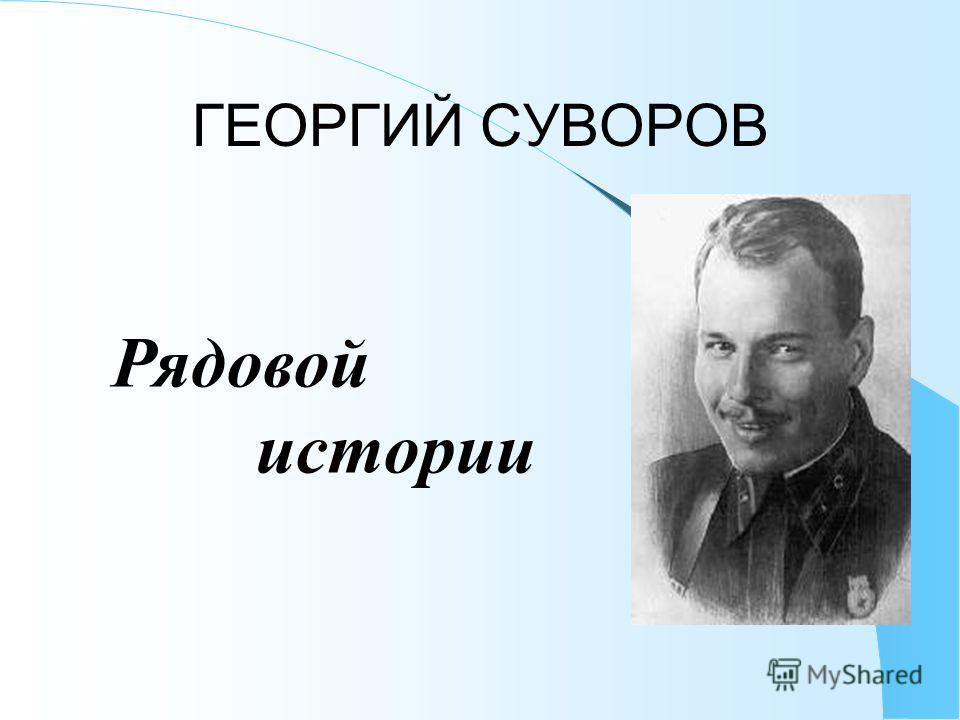 ГЕОРГИЙ СУВОРОВ Рядовой истории