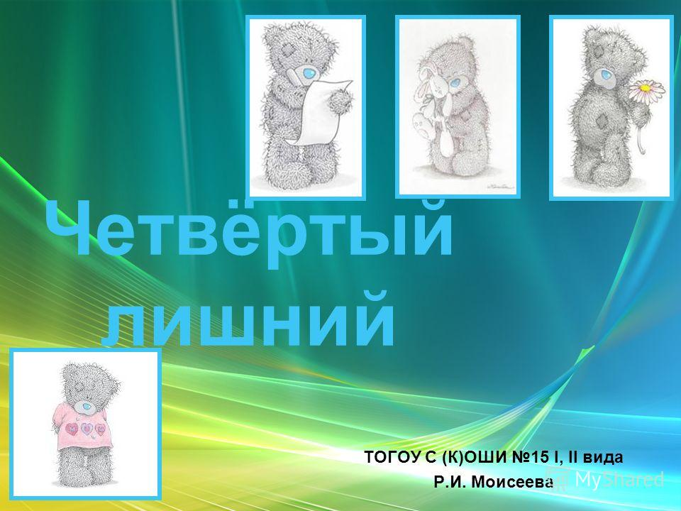 Четвёртый лишний ТОГОУ С (К)ОШИ 15 I, II вида Р.И. Моисеева