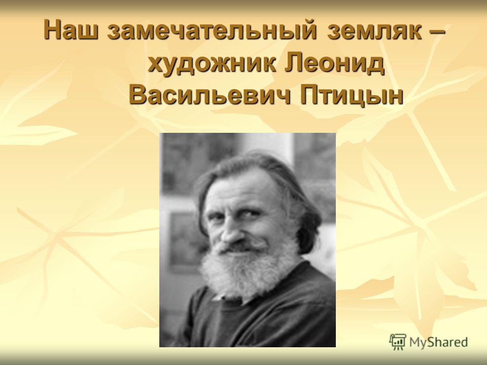 Наш замечательный земляк – художник Леонид Васильевич Птицын