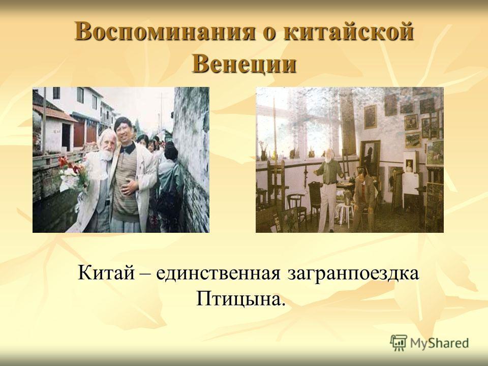 Воспоминания о китайской Венеции Китай – единственная загранпоездка Птицына. Китай – единственная загранпоездка Птицына.