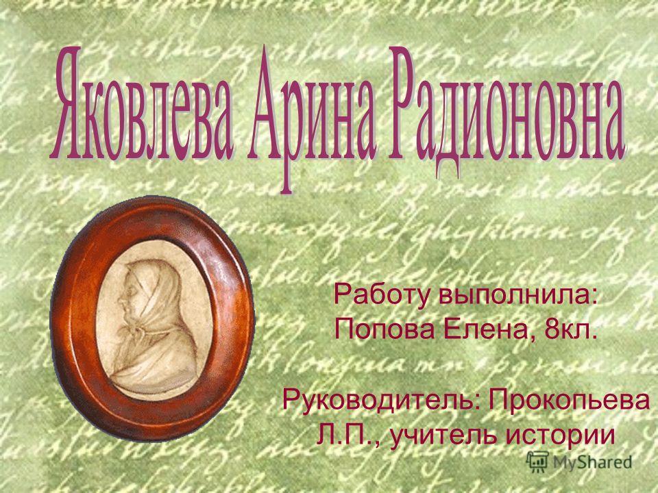 Работу выполнила: Попова Елена, 8кл. Руководитель: Прокопьева Л.П., учитель истории