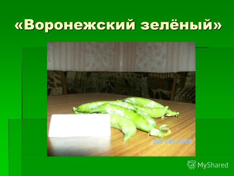 «Воронежский зелёный»