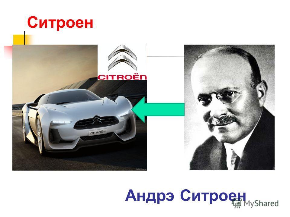 Ситроен Андрэ Ситроен