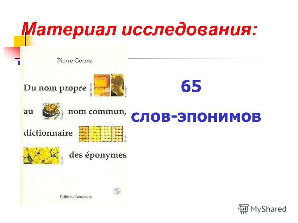 Материал исследования: 65 слов-эпонимов