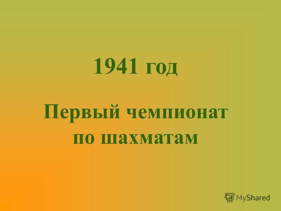 1941 год Первый чемпионат по шахматам