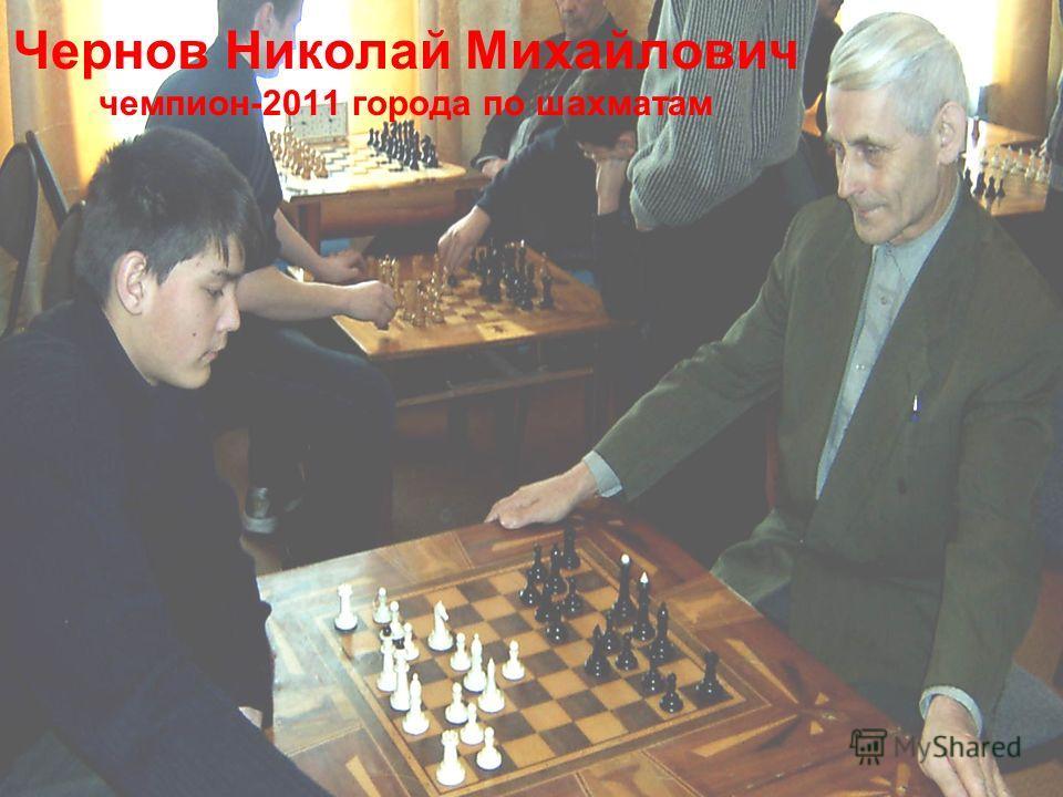 Чернов Николай Михайлович чемпион-2011 города по шахматам