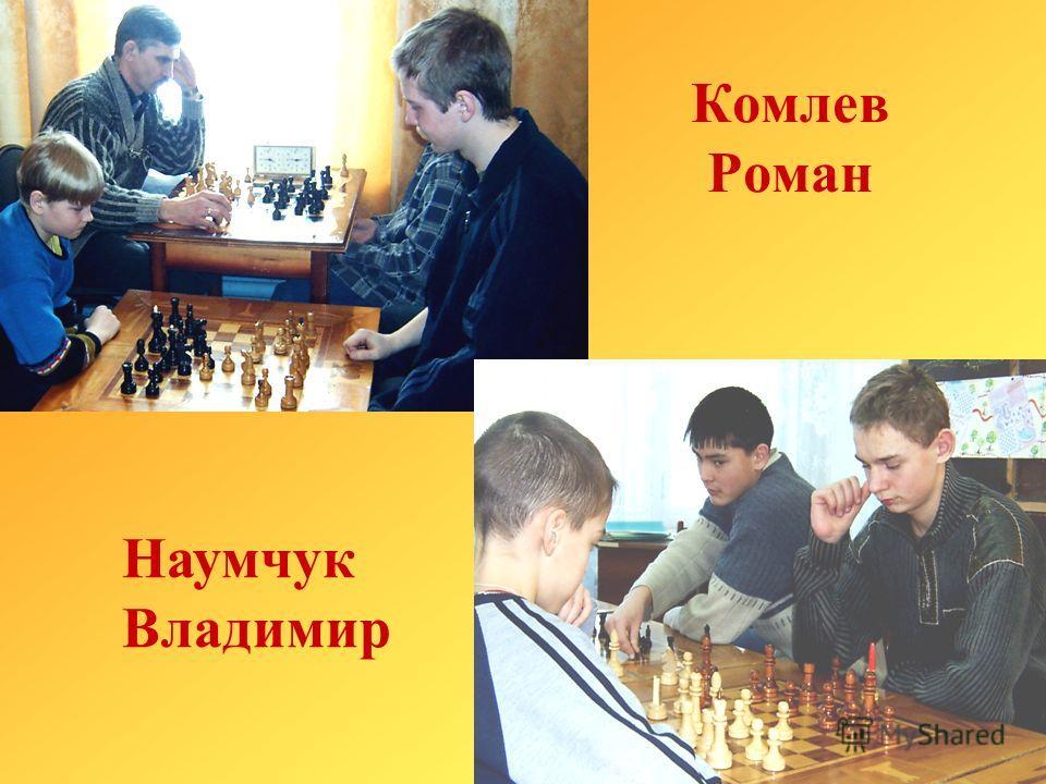 Комлев Роман Наумчук Владимир