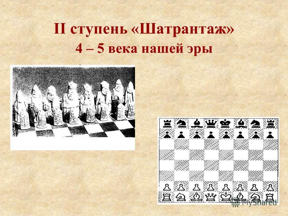 II ступень «Шатрантаж» 4 – 5 века нашей эры