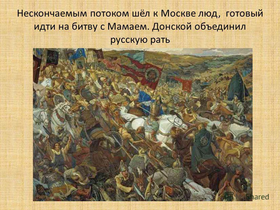 Нескончаемым потоком шёл к Москве люд, готовый идти на битву с Мамаем. Донской объединил русскую рать