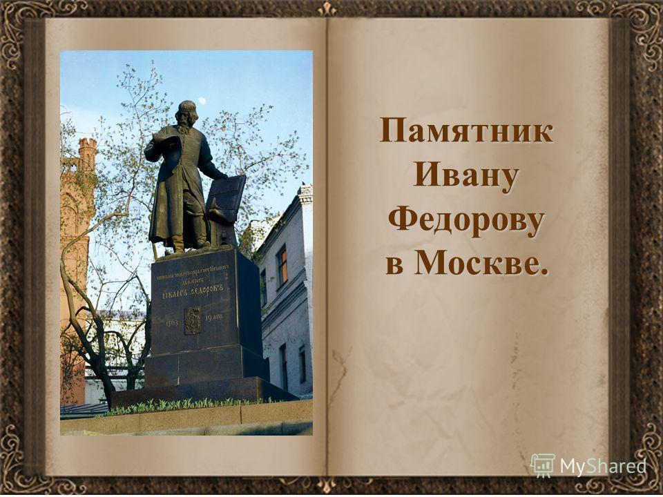 Памятник Ивану Федорову в Москве.