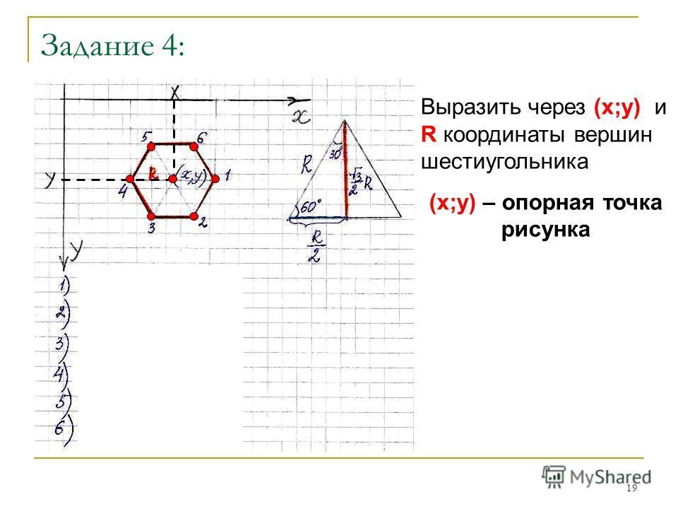 19 Задание 4: Выразить через (x;y) и R координаты вершин шестиугольника (x;y) – опорная точка рисунка