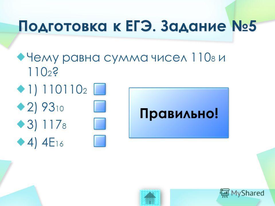 Чему равна сумма чисел 110 8 и 110 2 ? 1) 110110 2 2) 93 10 3) 117 8 4) 4E 16
