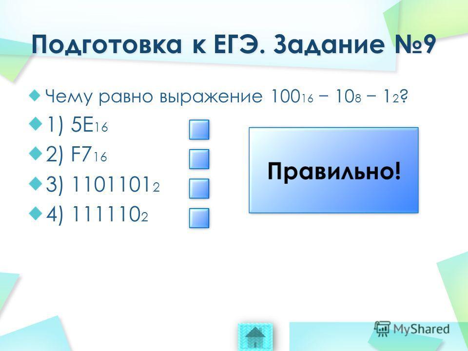 Чему равно выражение 100 16 10 8 1 2 ? 1) 5E 16 2) F7 16 3) 1101101 2 4) 111110 2