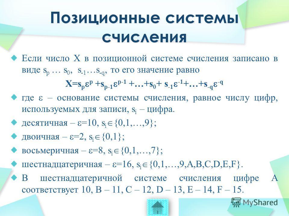 Если число Х в позиционной системе счисления записано в виде s p … s 0, s -1 …s -q, то его значение равно Х=s p р +s p-1 p-1 +…+s 0 + s -1 -1 +…+s -q -q где – основание системы счисления, равное числу цифр, используемых для записи, s i – цифра. десят
