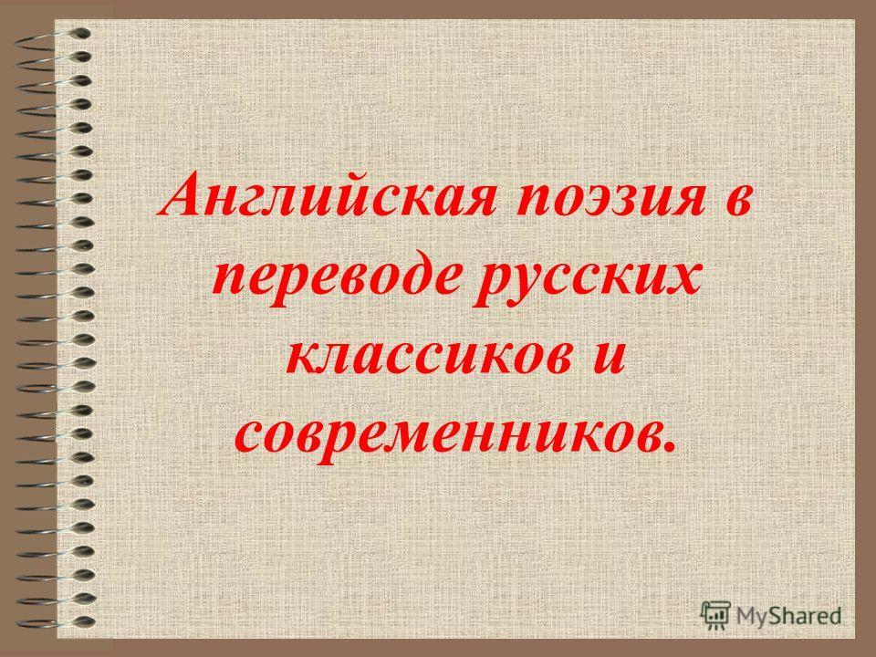 Английская поэзия в переводе русских классиков и современников.