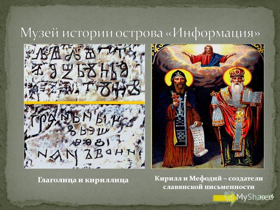 Кирилл и Мефодий – создатели славянской письменности Глаголица и кириллица 19-36