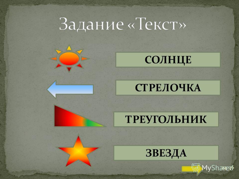СОЛНЦЕ СТРЕЛОЧКА ТРЕУГОЛЬНИК ЗВЕЗДА 24-36
